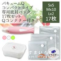 バキュームQコンパクトタイプ専用密封パック17枚セットQコンテナー付き ピンク ホワイト グリーン