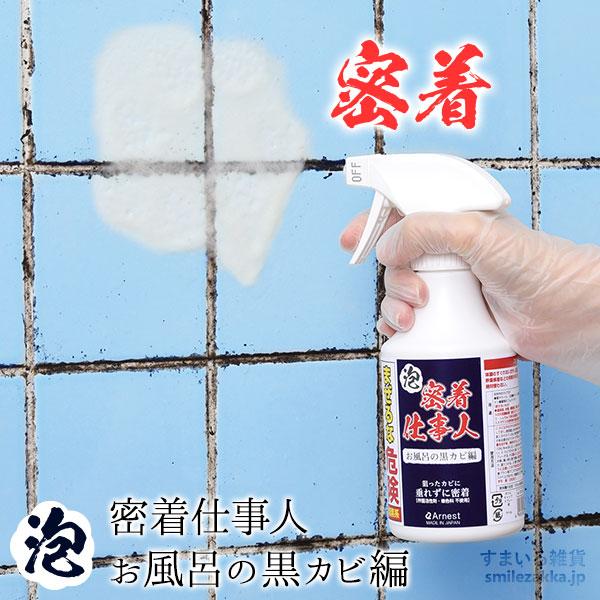 掃除 黒カビ 風呂の黒カビを除去する効果的な掃除方法とポイントをまとめて紹介!|プロが教えるハウスクリーニング術