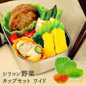 彩りアップ 野菜にそっくりな色と形のシリコンカップとシート シリコン野菜カップセット ワイド レタス にんじん 野菜 卓抜 彩り お弁当 カップ バラン ギフト プレゼント ご褒美