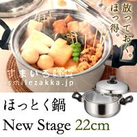 【ロングセラー】ほっとく鍋new stage (22cm) 【送料無料/保温調理鍋】