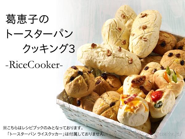 Smilezakka rakuten global market toaster pan cooking recipe book keiko kasai to star pan cooking 3 ricecooker forumfinder Images