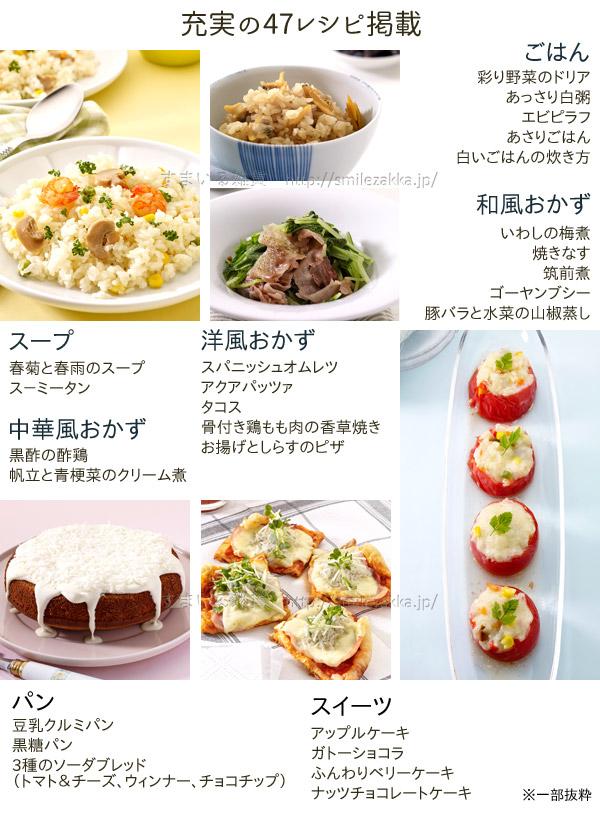 Smilezakka rakuten global market toaster pan cooking recipe book toaster pan cooking recipe book rice cooker japanese western style bread cake rice kudzu keikos 3 ricecyoyoer forumfinder Images