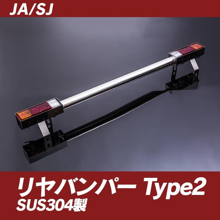 ジムニー JA11 SJ JA・SJ系 バンパー パーツ ジムニー用 Jimny リヤバンパー Type2 SUS304鏡面材製 SMZ シートメタルジップ