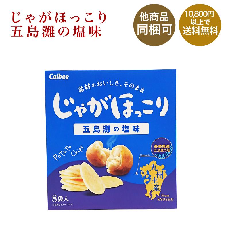 九州 おトク 限定 スナック菓子 ご当地限定 じゃがほっこり 超特価SALE開催 18g×8袋 五島灘の塩味 九州土産