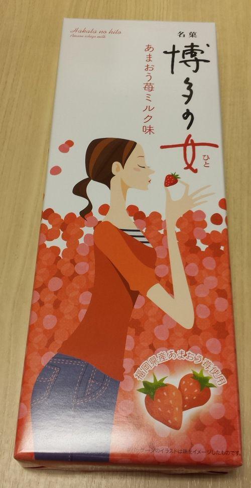 福岡 九州 爆売りセール開催中 お土産 人気急上昇 あまおう 二鶴堂 10個 あまおう苺ミルク味 九州福岡土産 博多の女