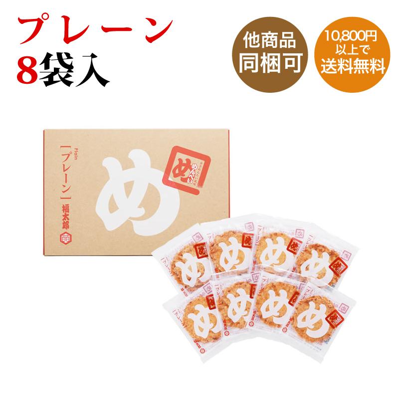 福岡 九州 入手困難 オリジナル お土産 めんべい 福太郎 プレーン 2枚×8袋入り 博多 辛子めんたい風味