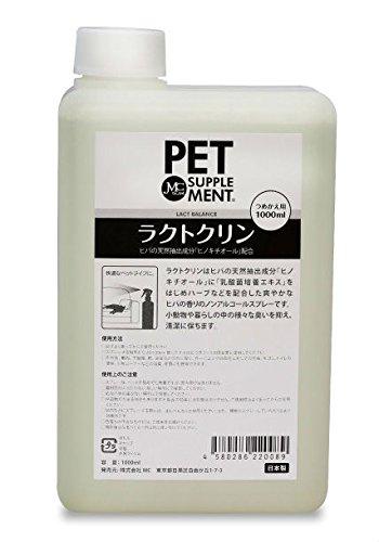 ペット用 ラクトクリン 早割クーポン 抗菌 つめかえ用1000ml 着後レビューで 送料無料 消臭スプレー 日本製