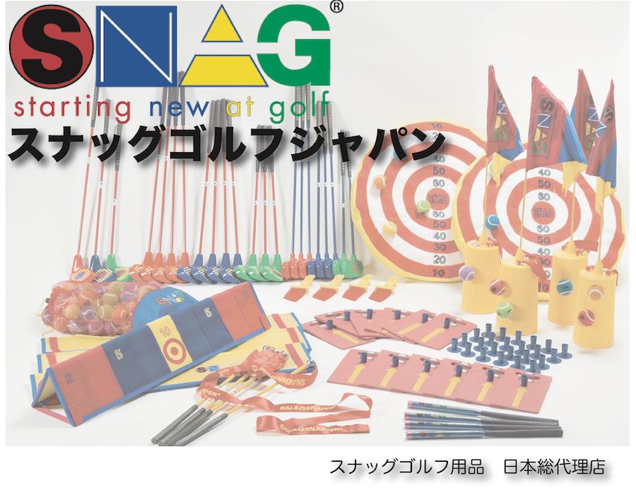 スナッグゴルフジャパン:スナッグゴルフ用品の日本総代理店です。
