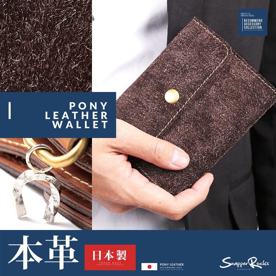 ◆TRIFOLD WALLET◆財布 ウォレット 三つ折り ポニーレザー 栃木レザー BAGooD ギフト プレゼント 本革 父の日ギフト