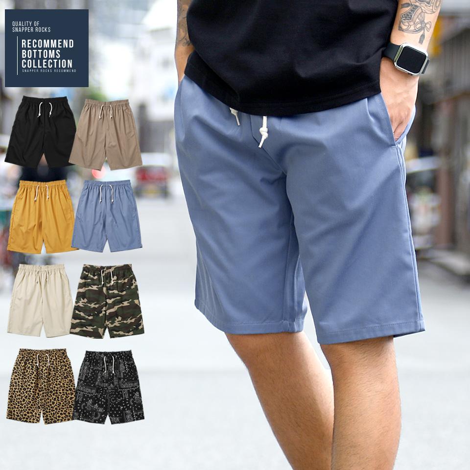 ハーフパンツ メンズ ショートパンツ 短パン 膝上 おしゃれ 人気 おすすめ ボトムス メンズファッション 夏 シェフショートパンツ イージーパンツ 無地 ベージュ ホワイト ブラック 夏物 夏服 柄