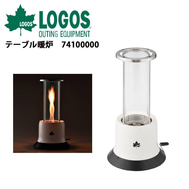 【スマホエントリでP10倍確定!12日 10時~】ロゴス LOGOS 野電&キャンドル (LOGOSバイオフレイム)テーブル暖炉/74100000 【LG-SGSM】