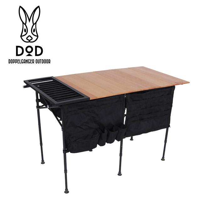 DOD ドッペルギャンガー ソトデーチューボー2 TB6-652-BG 【アウトドア/キャンプ/テーブル/料理】