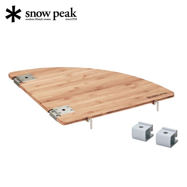 snowpeak スノーピーク マルチファンクションテーブルコーナーL竹 CK-118TR 【アウトドア/キャンプ/拡張/連結】