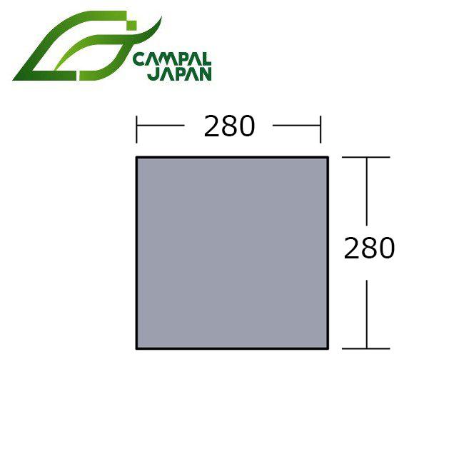 CAMPAL JAPAN キャンパルジャパン PVCマルチシート 280×280 1406 【テント/キャンプ/アウトドア】