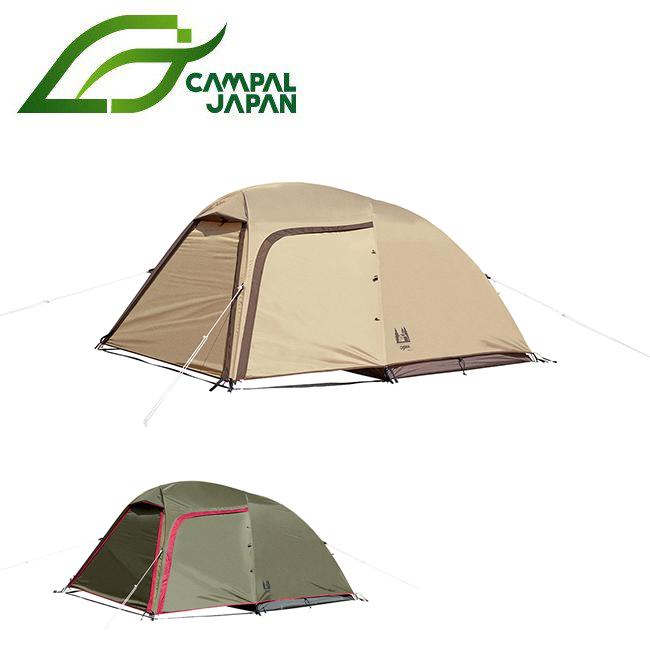 CAMPAL JAPAN キャンパルジャパン ステイシーSTーII(2020モデル) 2616 【テント/アウトドア/キャンプ/防災】