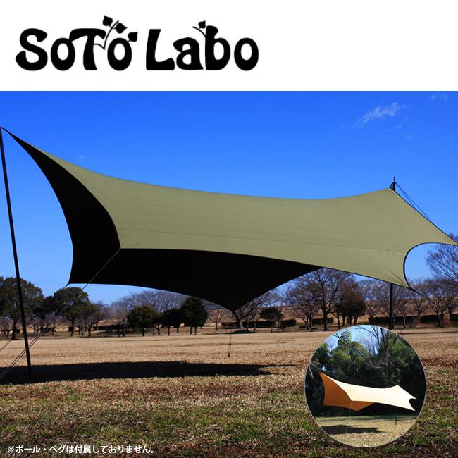 SotoLabo ソトラボ cotton KOKAGE wing Narrow コットンコカゲウィングナロー KWN 【タープ/キャンプ/アウトドア】