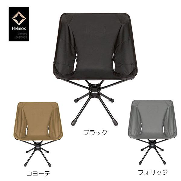 日本正規品 ヘリノックス HELINOX タクティカル スウィベルチェア/19755003 椅子 チェア アウトドア