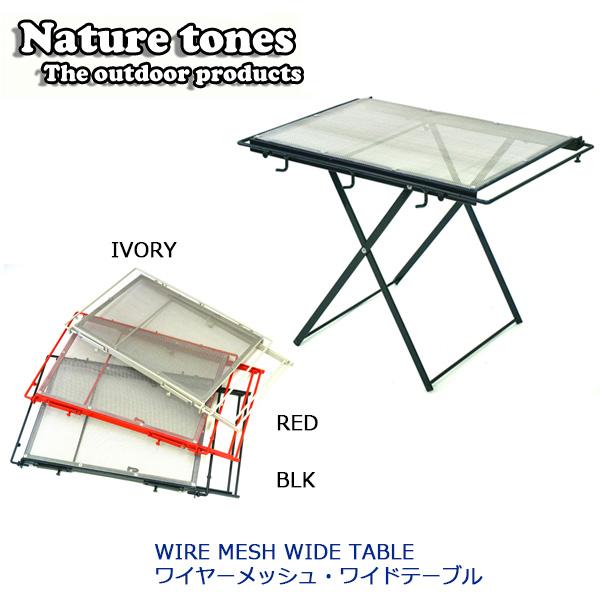 一番人気物 Nature Tones/ネイチャートーンズ WIRE アウトドア MESH WIDE TABLE ワイヤーメッシュ MESH・ワイドテーブル WIRE/ アウトドア キャンプ ガーデニング, ブティックVR:0b6c1d5e --- supercanaltv.zonalivresh.dominiotemporario.com