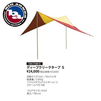 【スマホエントリで+P10倍!31日09:59迄】BIG AGNES ビッグアグネス テント ディープクリークタープS/TDCTSM15