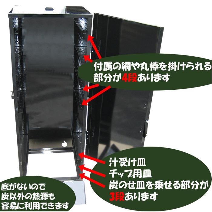 カシワ バーベキュー用品 新型スモークグリル 1200H×410W×350D