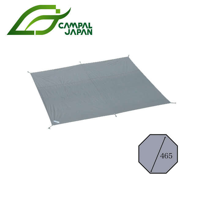 CAMPAL JAPAN キャンパルジャパン テントシート PVCマルチシート ピルツ15用 チャコールグレー 1415 【TENTARP】【MATT】