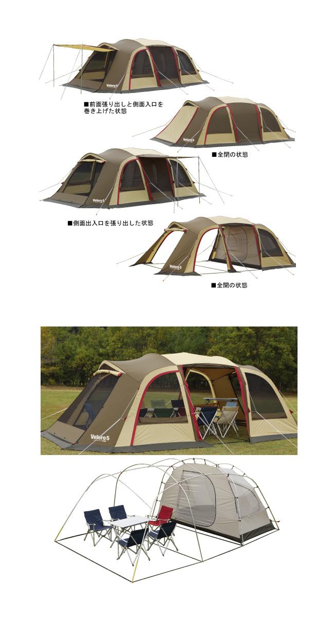 CAMPAL JAPAN キャンパルジャパン ドームテント ヴェレーロ5 ブラウン×サンド×レッド 2759  小川キャンパル キャンパルジャパン 小川テント OGAWA CAMPAL