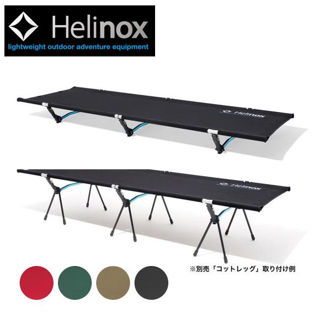 日本正規品 ヘリノックス HELINOX コット コットワン コンバーチブル 1822170 【SLEP】