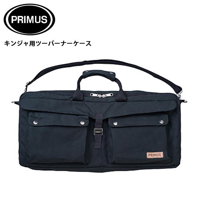 PRIMUS/プリムス 収納ケース トゥピケ/キンジャ用ツーバーナーケース P-C738025 【BBQ】【CZAK】