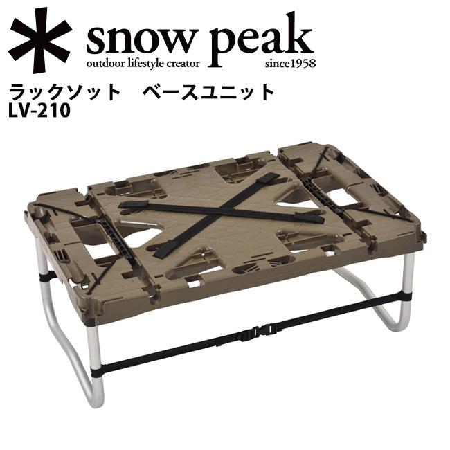 スノーピーク (snow peak) ラックソット用パーツ ラックソット ベースユニット LV-210 【FUNI】【CHER】【SP-ETCA】