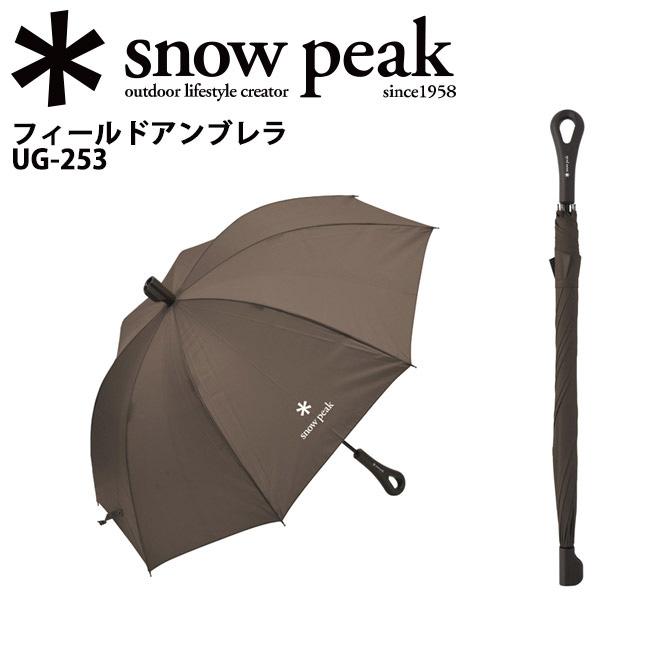 スノーピーク (snow peak) 傘 フィールドアンブレラ UG-253 【FUNI】【FZAK】【SP-ETCA】
