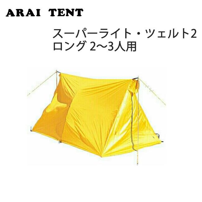 ARAI TENT アライテント RIPEN ライペン シェルター スーパーライト・ツェルト2 ロング 2~3人用 【TENTARP】【TENT】