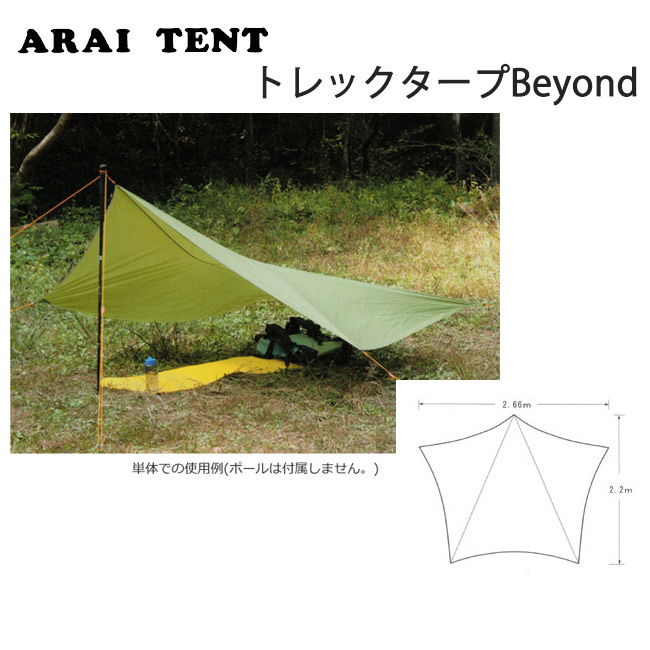 ARAI TENT アライテント RIPEN ライペン タープ トレックタープBeyond 【TENTARP】【TARP】