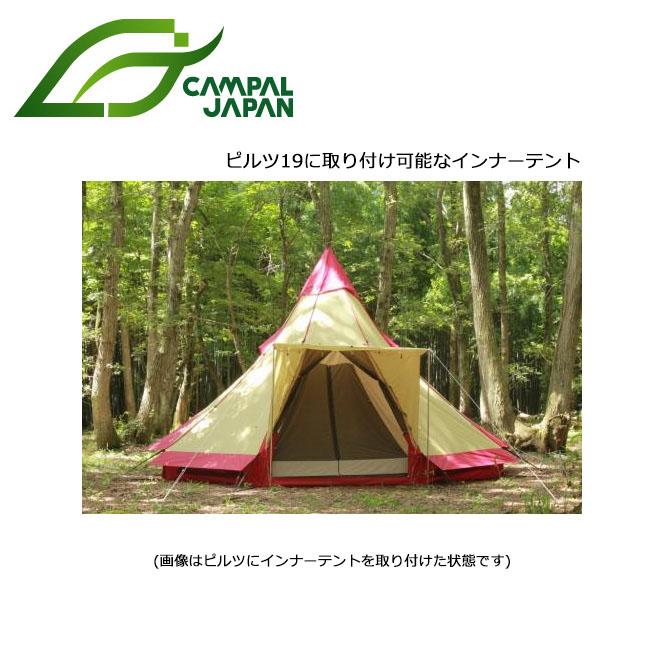 CAMPAL JAPAN キャンパルジャパン テント ピルツ19フルインナー 3538 【TENTARP】【TENT】 小川キャンパル キャンパルジャパン 小川テント OGAWA CAMPAL