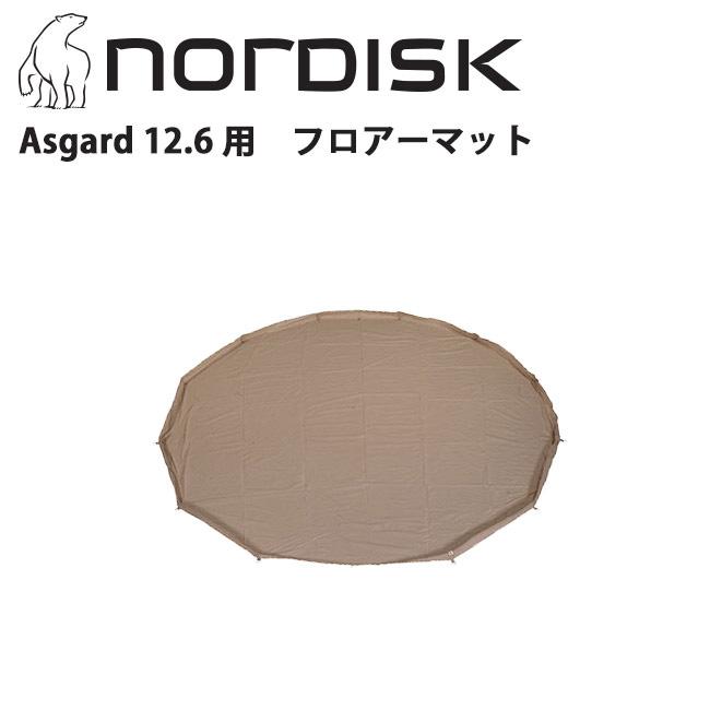 ノルディスク NORDISK フロアーマット Asgard アスガルド 12.6 【ND-TENT】