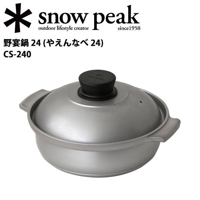 【中古】 スノーピーク peak) (snow peak) キッチン/野宴鍋24 (snow/CS-240 アルミ【SP-COOK】, アジルオンラインショップ:405cddc5 --- construart30.dominiotemporario.com
