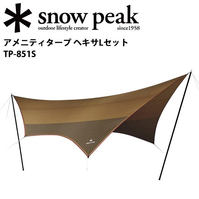 スノーピーク (snow peak) タープ アメニティタープ ヘキサLセット TP-851S/ポール&ペグ【SP-TARP】
