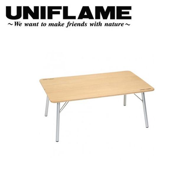 ユニフレーム UNIFLAME テーブル UFローテーブル900/680667 【FUNI】【TABL】【UNI-BBQF】