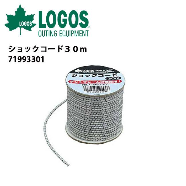 ロゴス LOGOS テント&タープ ショックコード30m 71993301