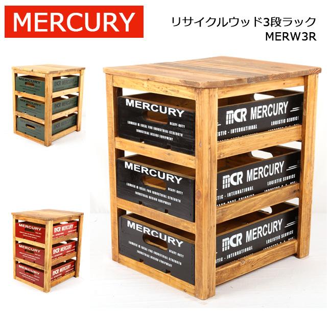 【カード決済で最大P9倍 8/4 20時~】MERCURY マーキュリー リサイクルウッド3段ラック MERW3R 【雑貨】 アメリカン雑貨 収納 インテリア ウッドボックス 木箱
