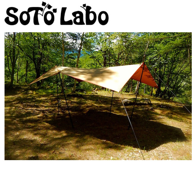 SotoLabo ソトラボ cotton KOKAGE tarp Sand Color KT-SC【TENTARP】 タープ 日よけ キャンプ アウトドア