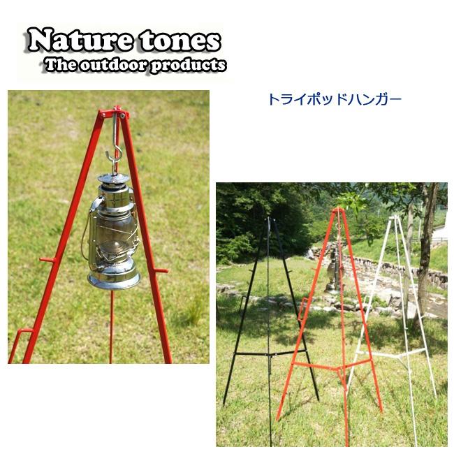 Nature Tones/ネイチャートーンズ トライポッドハンガー TPH-R/B/I 【FUNI】【FZAK】 ランタンハンガー アウトドアハンガー 小物ハンガー カメラ三脚
