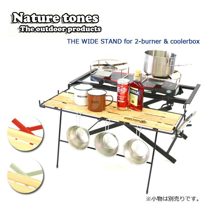 Nature Tones/ネイチャートーンズ THE WIDE STAND for 2-burner & coolerbox WS-R/DB/I 【FUNI】【FZAK】 ツーバーナースタンド クーラーボックススタンド