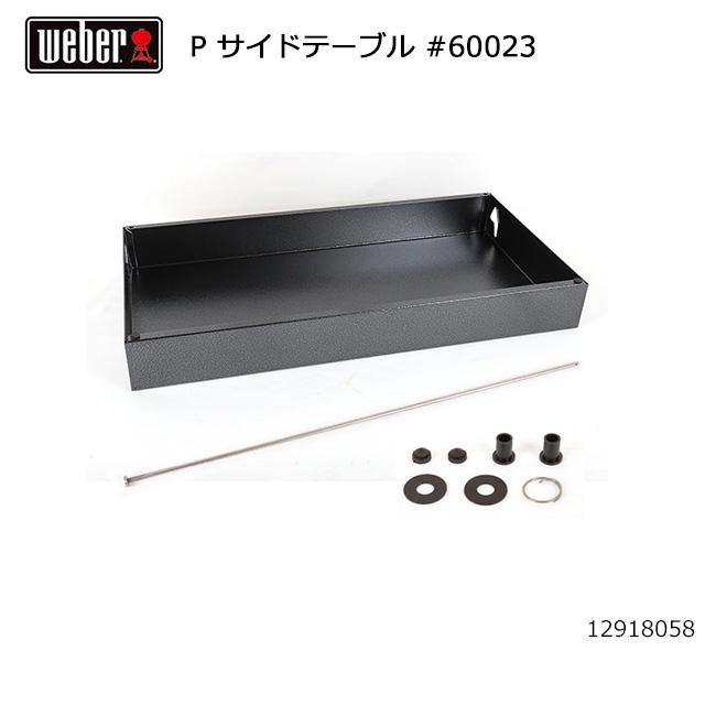 Weber ウェーバー WEBER パフォーマー サイドテーブル #60023 12918058 #60024付 【BBQ】【CZAK】
