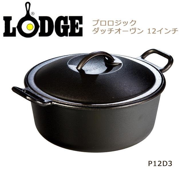 LODGE ロッジ プロロジック ダッチオーブン 12インチ P12D3/19240065000007  スキレット フライパン アウトドア キッチン