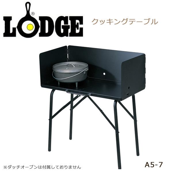【月間優良ショップ受賞】LODGE ロッジ クッキングテーブル A5-7/19240150000000 【FUNI】【TABL】