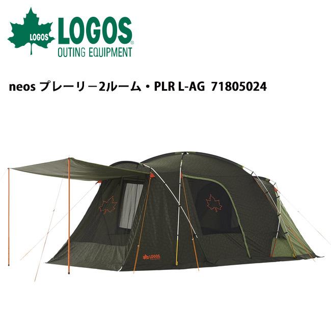 ロゴス LOGOS neos プレーリ2ルーム・PLR L-AG 71805024 【LG-TENT】