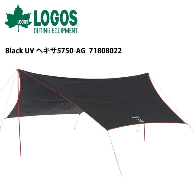 ロゴス LOGOS Black UV ヘキサ5750-AG 71808022 【LG-TARP】
