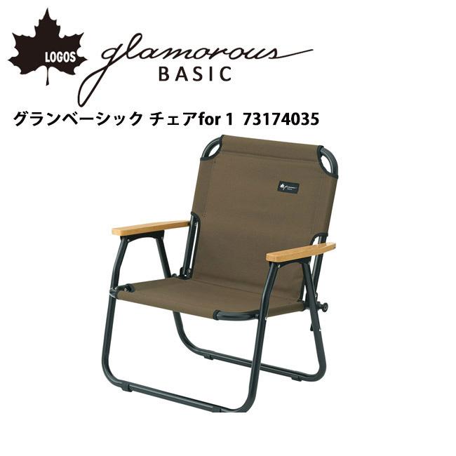 ロゴス LOGOS グランベーシック チェアfor 1 73174035 【LG-CHER】