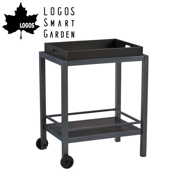 ロゴス LOGOS LOGOS Smart Garden サービスワゴン 73200005