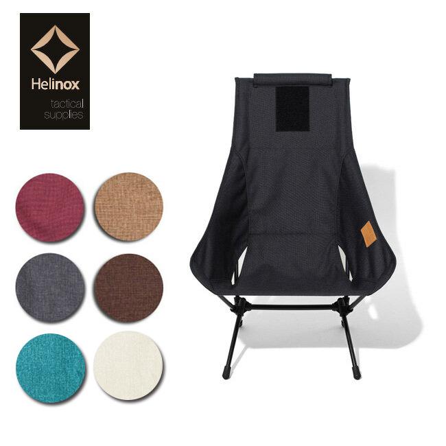 【スマホエントリでP10倍確定!12日 10時~】日本正規品 ヘリノックス HELINOX チェア Chair Two Home チェアツーホーム 19750013